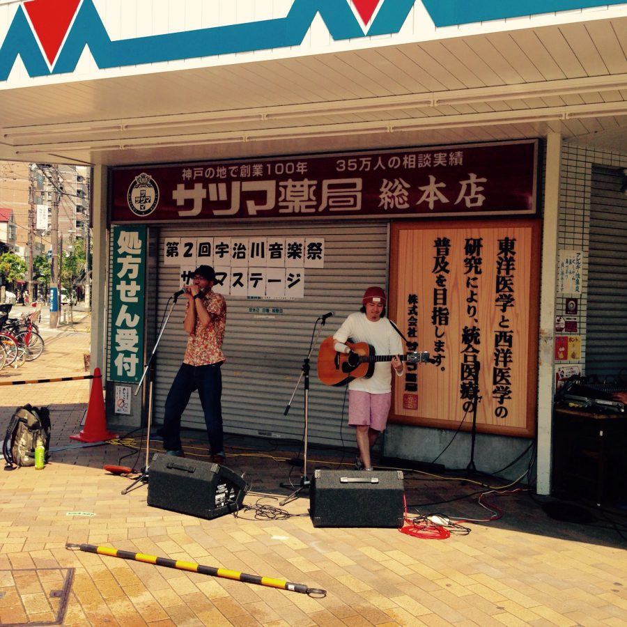 宇治川音楽祭